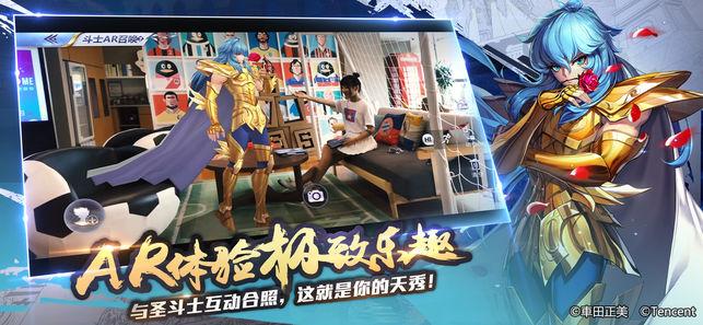 腾讯圣斗士星矢手游最新版下载图1: