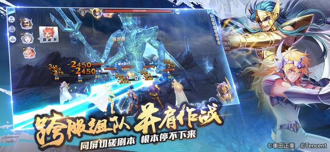 腾讯圣斗士星矢手游体验服下载官方版图1: