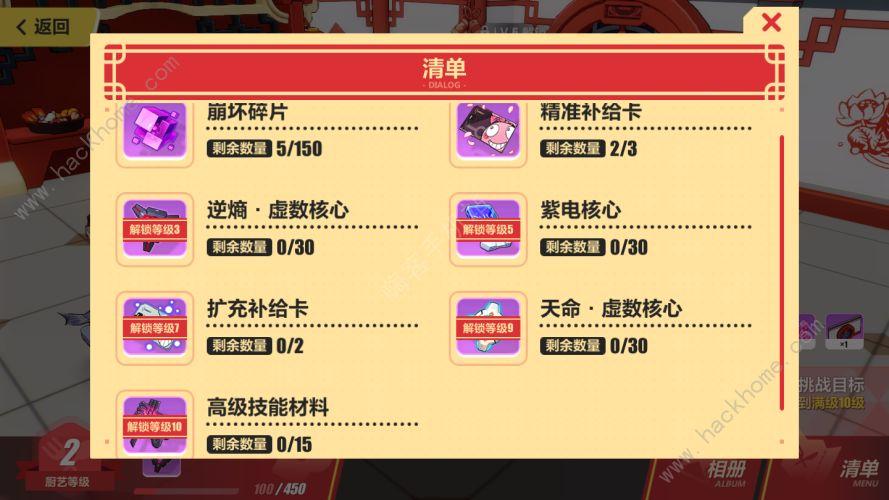 崩坏3春节活动攻略大全 2019春节活动攻略及奖励汇总[多图]图片3