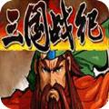 三国战纪富甲天下下载 v1.0.1