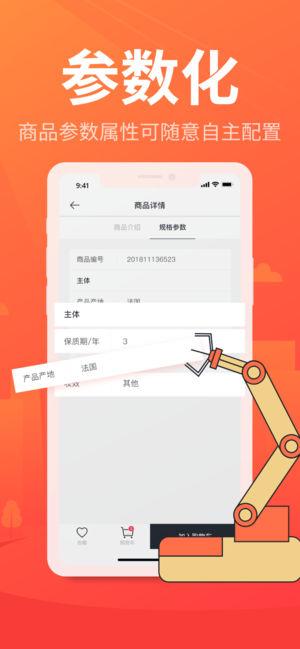 魔售商城官方app下载手机版图片1