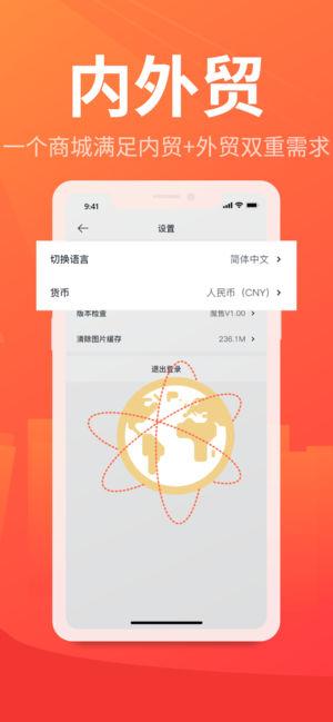魔售商城官方app下载手机版图片3