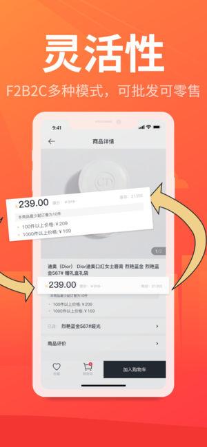 魔售商城官方app下载手机版图片4