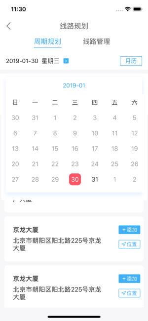 新朗镜通app官方手机版下载图片2
