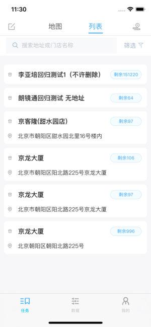 新朗镜通app官方手机版下载图片3
