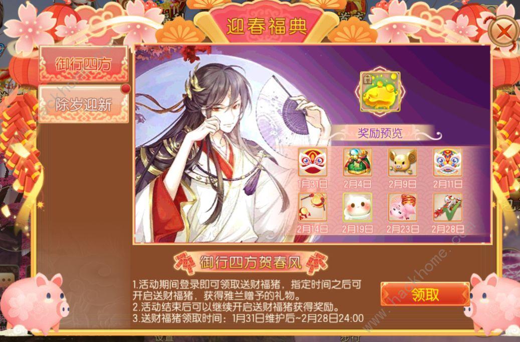 御剑情缘1月31日更新公告 新增岚舞体型、闹新春系列活动[多图]图片1