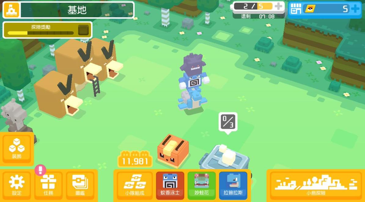 宝可梦大探险苹果版IOS版图3:
