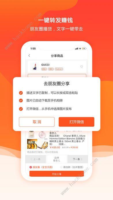 桔子仓app手机版官方下载图片1