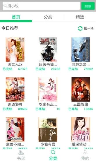 果果小说免费阅读app官方下载图片1