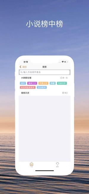 小�f榜中榜app官方版下�d�D片2