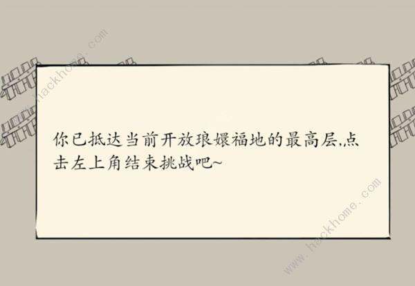 暴走英雄��熊�人快速�_福地技巧攻略[��l][多�D]�D片1