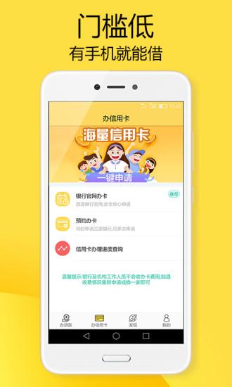 包�y金融app官�W最新版�D片1