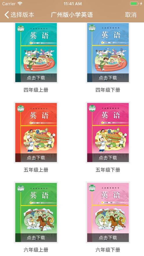 广州小学英语高音质版app官方下载图片2