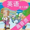 广州小学英语高音质版app