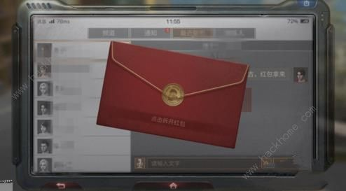 明日之后怎么讨要红包 怎么跟被人要红包[多图]图片4