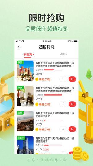 途牛苔客app手机版官方下载图片1