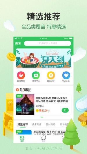 途牛苔客app手机版官方下载图片2