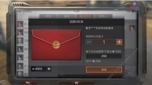明日之后怎么讨要红包 怎么跟被人要红包[多图]图片6
