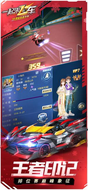 一起来飞车qq版下载腾讯版图4: