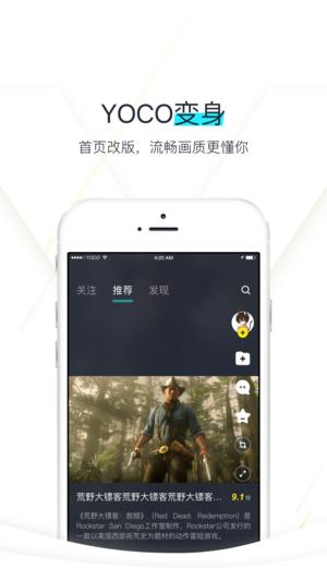 YOCO短视频app官方下载图片2