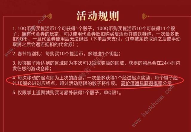 CF手游春节飞行棋攻略大全 2019王者飞行棋奖励获取攻略[多图]图片4