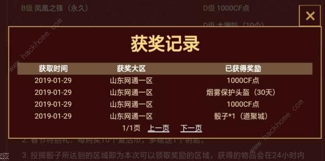 CF手游春节飞行棋攻略大全 2019王者飞行棋奖励获取攻略[多图]图片5