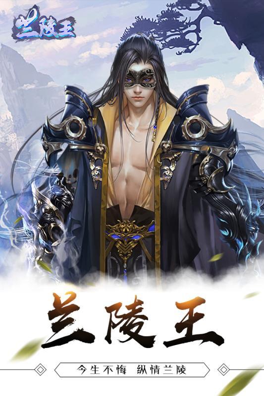 兰陵王手游ios版图2: