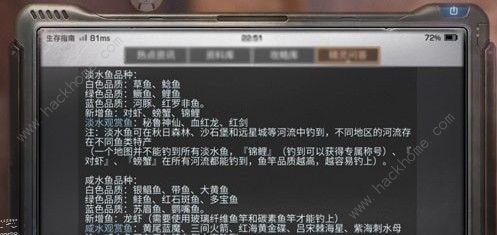 明日之后紫海刺水母怎么得 紫海刺水母有什么用[多图]图片2