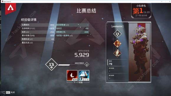 apex英雄近战战斗技巧大全 近战怎么打[多图]图片2