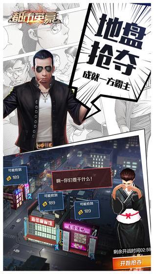 都市英豪h5手游官网安卓版下载图片1_嗨客手机站