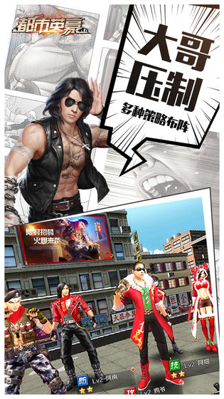 都市英豪h5手游官网安卓版下载图片4_嗨客手机站