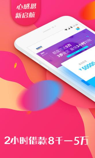 利丰钱袋贷款官方入口app下载图片1