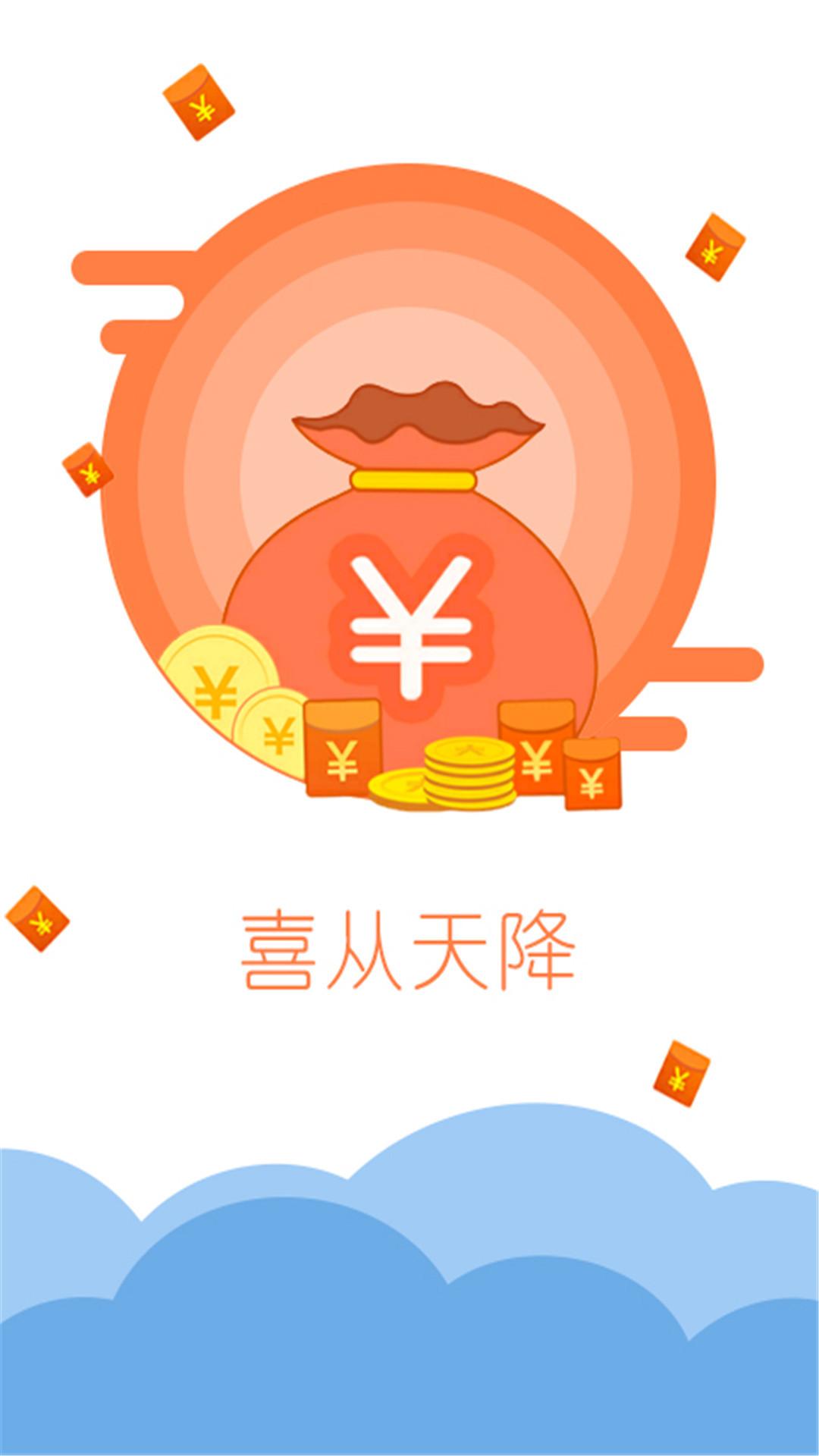 趣用贷款app手机版下载图片2_嗨客手机站