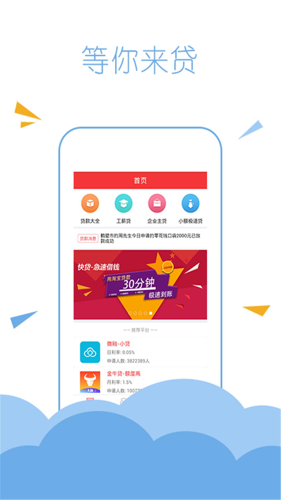 趣用贷款app手机版下载图片3_嗨客手机站