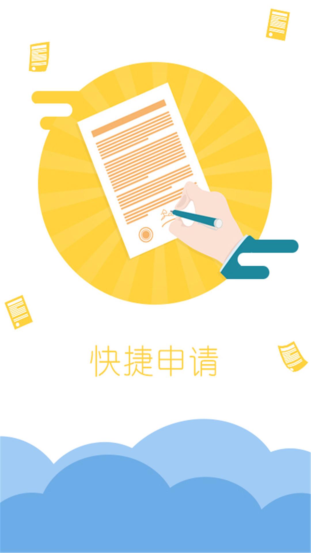 趣用贷款app手机版下载图片4_嗨客手机站