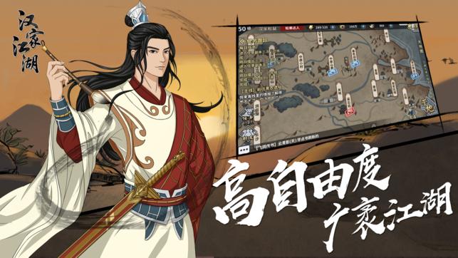 江湖X汉家江湖手游IOS苹果版图3: