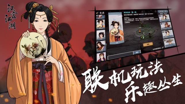 江湖X汉家江湖手游IOS苹果版图5: