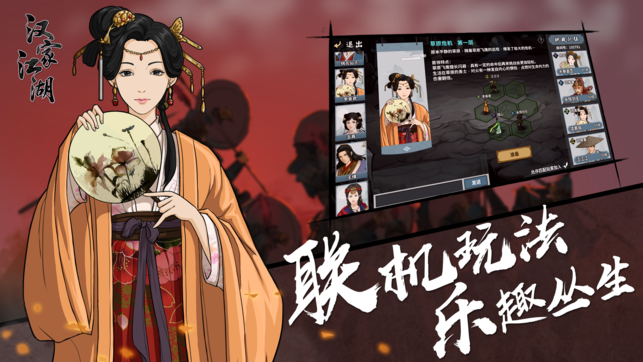 江湖X汉家江湖官方网站正版游戏图5: