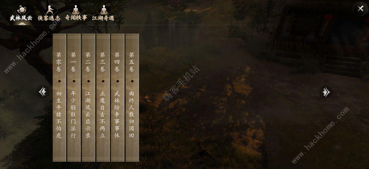 下一站江湖攻略大全 新手入门少走弯路[多图]图片4