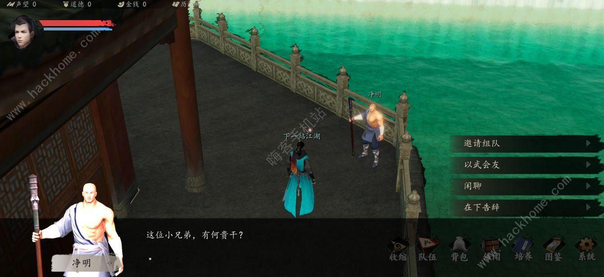 下一站江湖攻略大全 新手入门少走弯路[多图]图片8