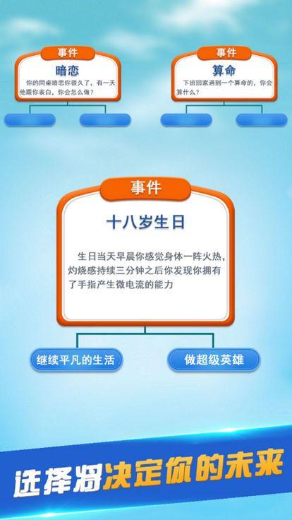 secondlife游戏安卓最新版下载图片3