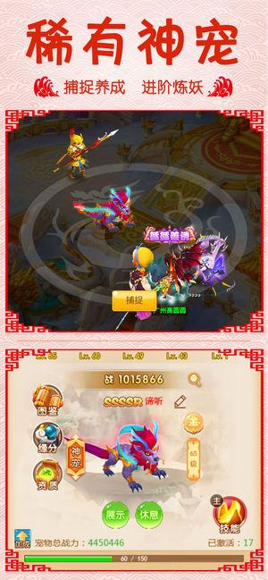西游变异版手游官网最新版图片3_嗨客手机站