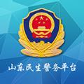 山东微警务平台重名查询app官方下载 v1.7.2