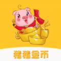 猪猪金币贷款官方入口app下载 V1.1.49