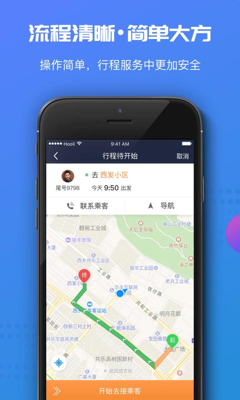 万顺叫车司机端app下载安装图2: