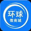 环球商城app