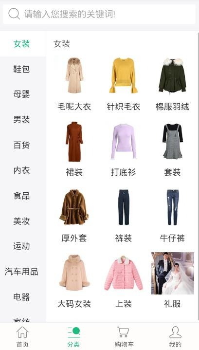 环球商城官网app下载手机版图片1_嗨客手机站