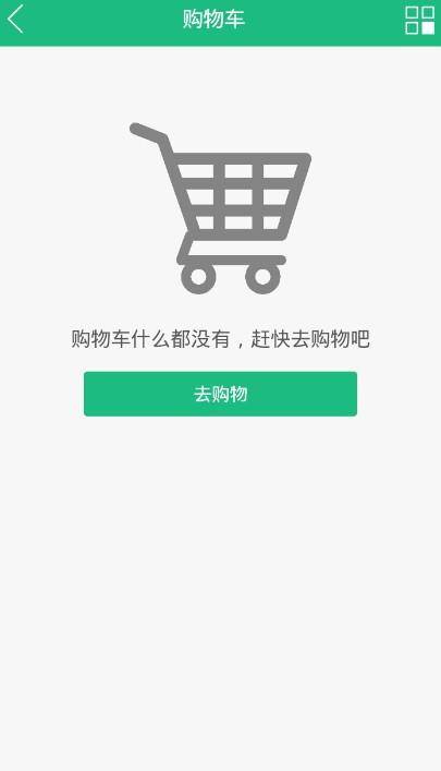 环球商城官网app下载手机版图片2_嗨客手机站