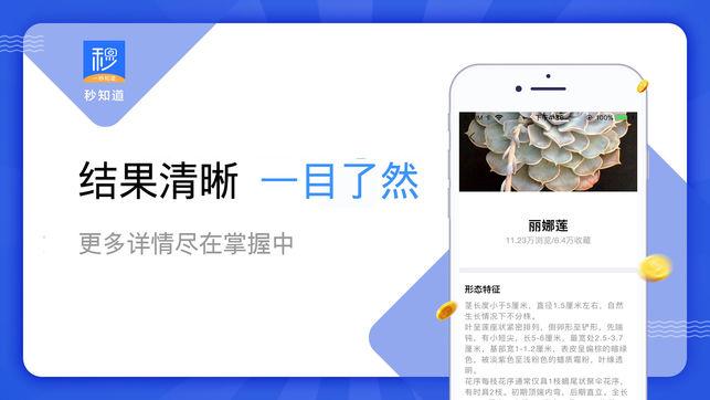 秒知道贷款官方入口app下载图片1