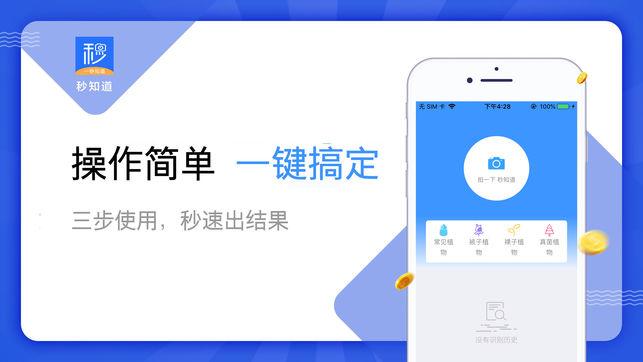 秒知道贷款官方入口app下载图片2